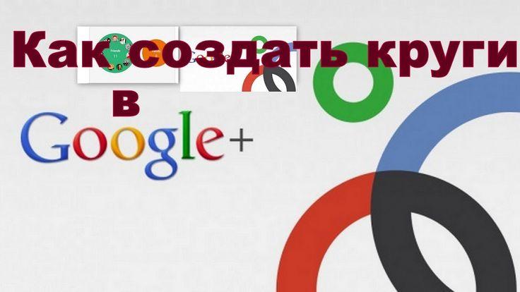 Как создать круги в Гугл+. Как работать в Google+ .