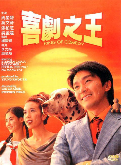 stephen chow king of comedy
