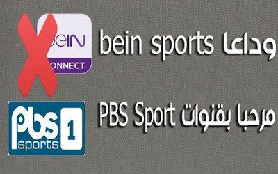 وداعا bein sports اهلا PBS Sport التردد حصريا على القمر الصناعي عرب سات