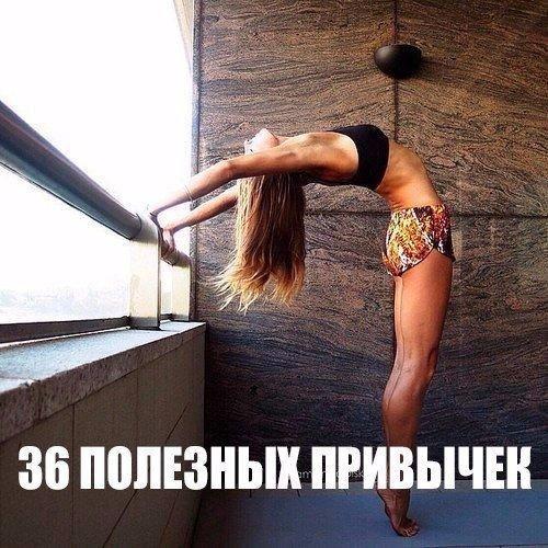 #привычки#польза#мышцы#бицепс#спортэтосила#фитнес #тренировки #Спортлайф #Витаспорт 36 ПОЛЕЗНЫХ ПРИВЫЧЕК ☝️ ● Каждый день засыпать и просыпаться в одно и то же время. ● Завтракайте, обедайте и ужинайте тоже в одно время — организм скажет вам за это спасибо. ● Спите не менее 8 часов. ● Перед сном выходите на прогулку и дышите свежим воздухом. ● Выпивайте в день не менее 1500 мл. воды. ● Старайтесь каждый день кушать фрукты, овощи, ягоды. ● Выпивайте стаканчик кефира на ночь. ● Ополаскивайте…