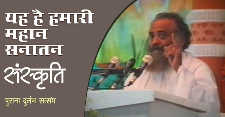 यह है हमारी महान सनातन संस्कृति( पुराना दुर्लभ सत्संग)-Pujya Asaram Bapu ji  +++++  आसाराम बापूजी ,आसाराम बापू , आशाराम बापू , सत्संग   #asharamjibapu ,#bapu, #bapuji ,#asaram, #ashram, #asaramji, #sant, #asharamji ,#asharam ,#mybapuji