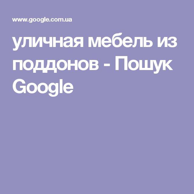 уличная мебель из поддонов - Пошук Google