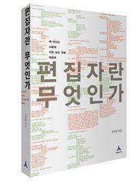 [편집자란 무엇인가] 김학원 지음 | 휴머니스트 | 2009-08-17 | 초판출간 2009년 | 2012-10-21 읽음