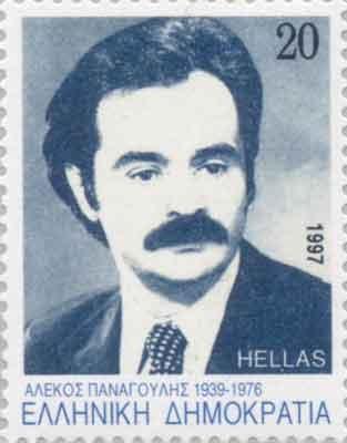 Aleko' s protrait in a post stamp of Greek Republic - in 90's