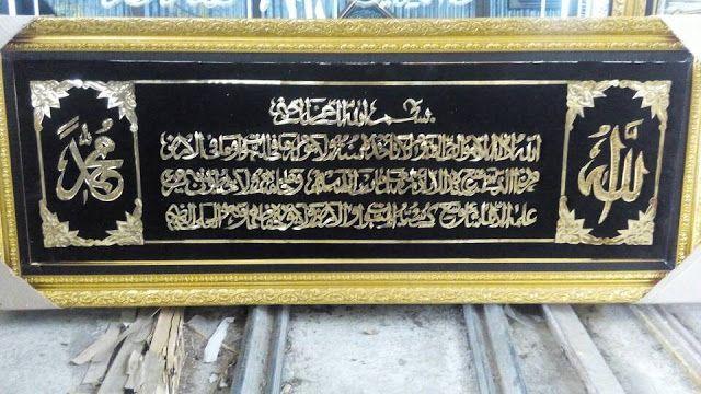 Jual Kaligrafi Ayat Kursi Alumunium Potong Timbul - Hiasan dinding islami bertuliskan ayat kursi yang indah dari bahan potongan alumunium foil. Sangat sesuai untuk penghias ruangan ataupun kantor Anda, juga cocok dipajang di masjid atau musholla.