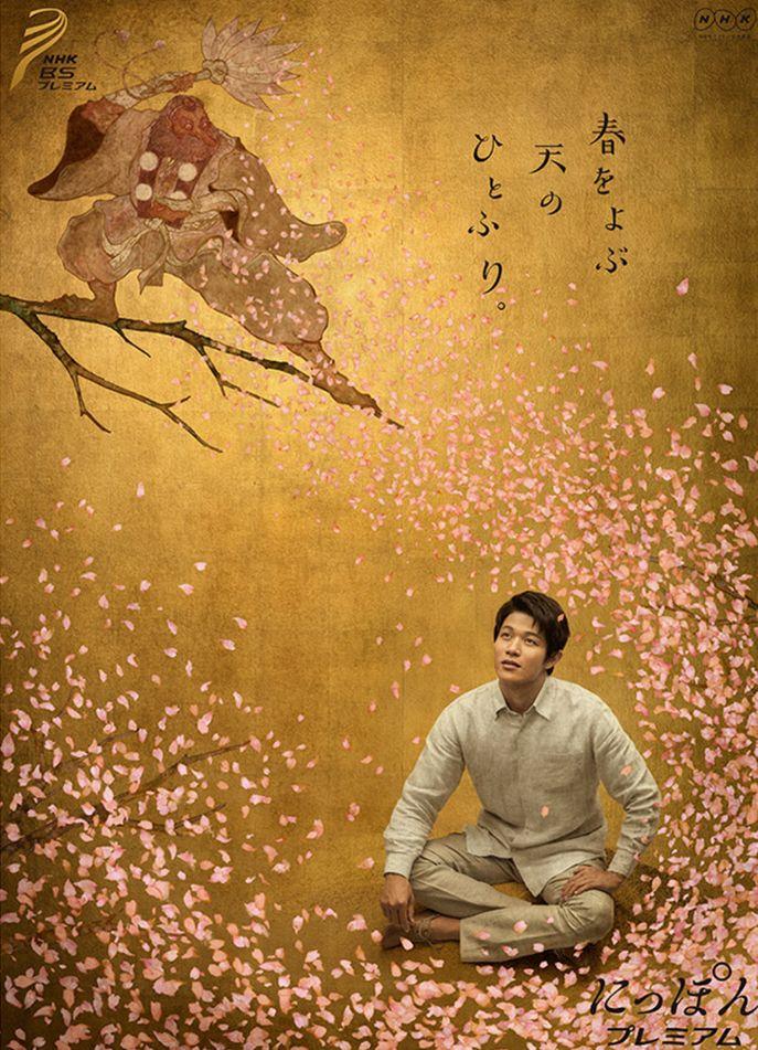 にっぽんプレミアム の画像 鈴木亮平 オフィシャルブログ 「Neutral」 Powered by Ameba