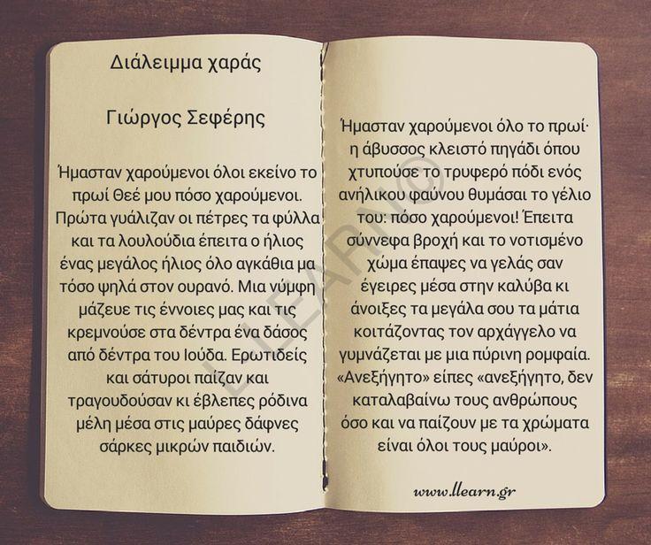 Διάλειμμα χαράς - Γιώργος Σεφέρης.   #Ελληνικά #ελληνική #γλώσσα #ποίηματα #ποίηση
