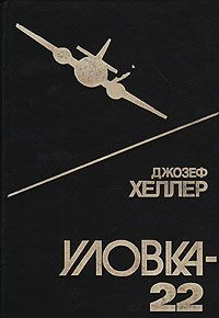 Russian Edition of Catch-22 (1992)