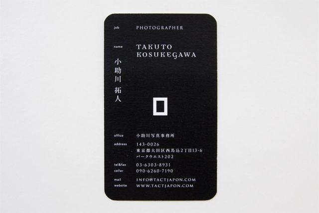 Photographer Takuto Kosukegawa — VI, Name card 小助川写真事務所 — VI, Business card / 2009