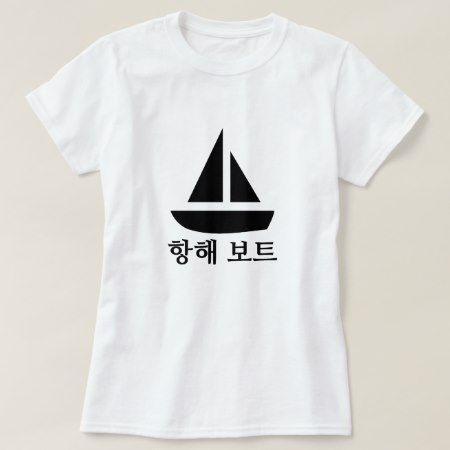 세일 보트 , Sail boat in Korean, white T-Shirt - click/tap to personalize and buy