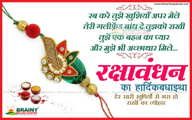 Raksha bandhan shayari raksha bandhan shayari for brother in hindi raksha bandhan shayari in hindi raksha bandhan shayari for sister raksha bandhan shayari wallpaper raksha bandhan shayari sms raksha bandhan shayari for brother raksha bandhan shayari for sister in hindi raksha bandhan shayari in hindi language raksha bandhan shayari marathi raksha bandhan shayari 2015 raksha bandhan shayari in gujarati raksha bandhan shayari in punjabi raksha bandhan shayari for brother in english raksha…