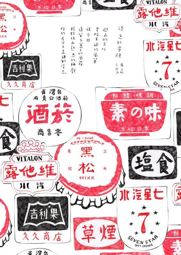 台湾插画师良根作品(3)