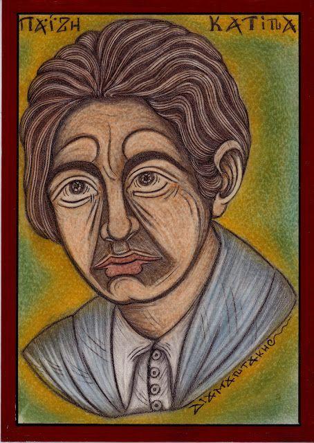 ΠΑ'Ι'ΖΗ Κατίνα....Δασκάλα από τα Σφακιά, που έζησε στο Ηράκλειο και την Αθήνα. Ποιήτρια που άνθησε τη δεκαετία του '30, με χαμηλόφωνο λυρισμό ....
