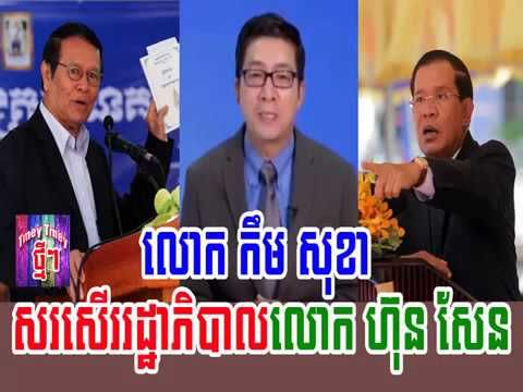 khmer news today   cambodia news today   Cambodia breaking news   Cambod...