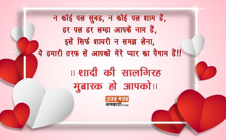 Happy Marriage Anniversary Wishes In Hindi Quotes Shayari Msg Images Happy Wedding Anniversary Wishes Happy Marriage Anniversary Happy Marriage Anniversary Quotes