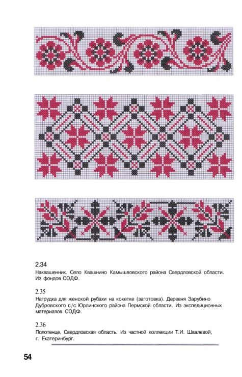 Gallery.ru / Фото #122 - Ukrainian pattern book - sandra-rose-canada