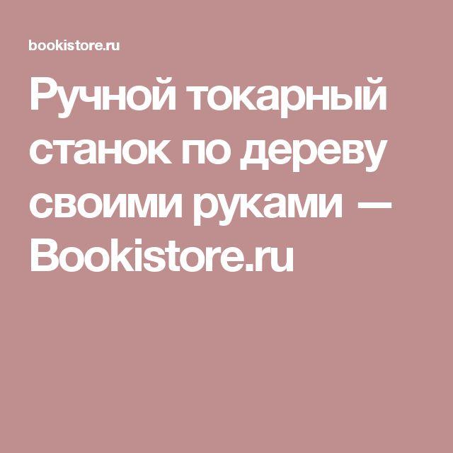 Ручной токарный станок по дереву своими руками — Bookistore.ru