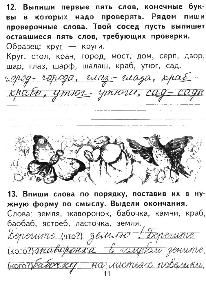 Учебник по латинскому городкова гдз