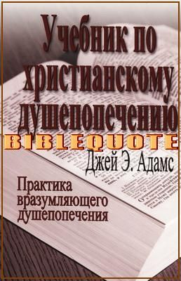 Джей Адамс - Душепопечение и консультирование - Модуль Цитата из Библии - BidleQuote