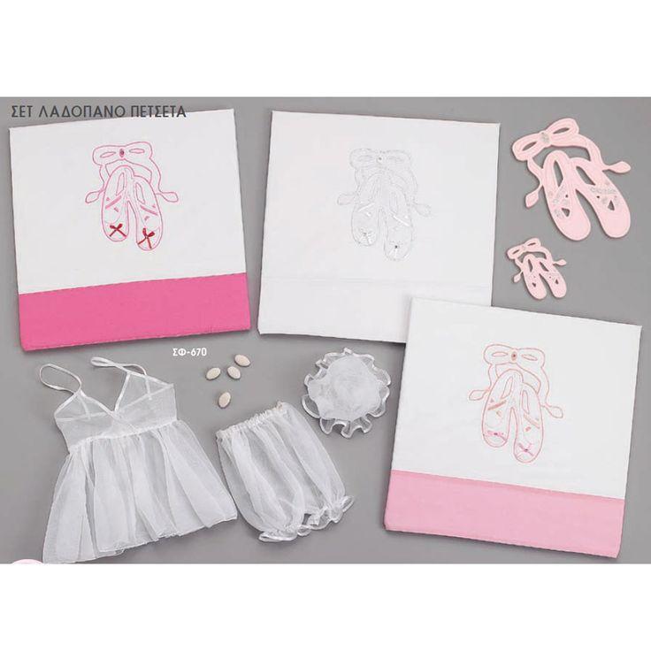 Λαδόπανο βάπτισης με πουέντ μπαλαρίνας σε φούξια, λευκό και ροζ.  Το σετ περιλαμβάνει :   λαδόπανο πετσέτα μεγάλη το σετ εσώρουχα της φωτογραφίας   Επιλέξτε το χρώμα Λαδόπανου από τις διαθέσιμες επιλογές δεξιά από τη φωτογραφία