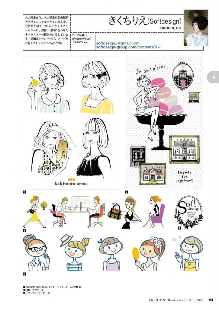 プロフィール | きくちりえ(Softdesign) | イラストレーションファイルWeb | illustration File Web
