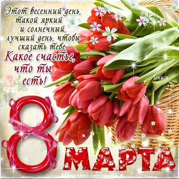 День, вступление поздравления на 8 марта
