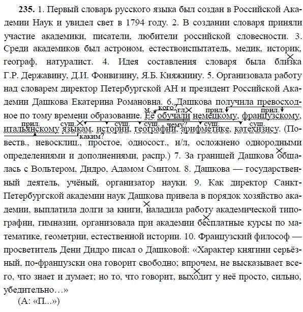 Русский язык 8 класс е.в.малыхина ответы на задания