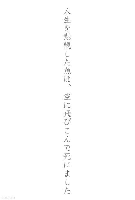 「溺れる魚」