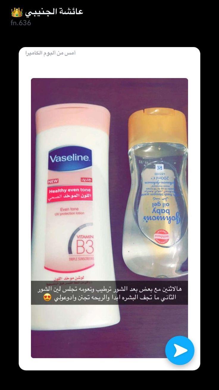 Pin By Anwaar Abu Sara On Snap S كابچرات Beauty Skin Care Routine Natural Skin Care Diy Pretty Skin Care