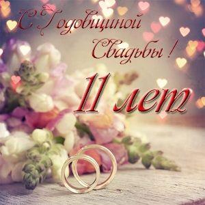 Поздравление с 11 летием свадьбы открытка 33