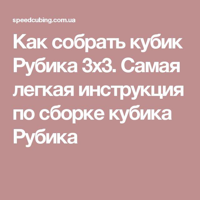 Speedcubing com ua инструкция скачать
