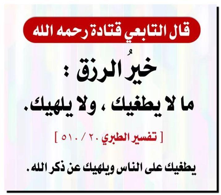 Pin By الأثر الجميل On أقوال الصحابة والعلماء Wise Quotes Salaah Hadith