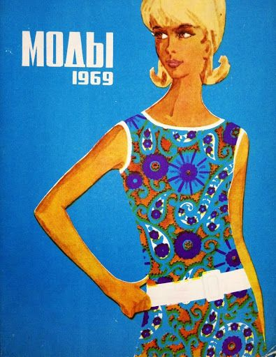 fashion 1969 - SSvetLanaV - Веб-альбомы Picasa