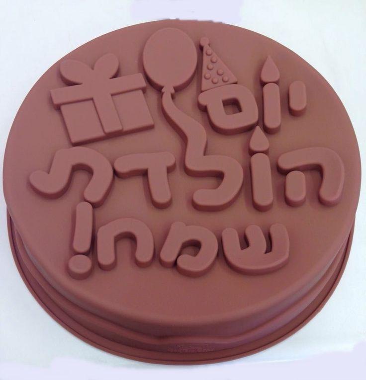 Hebrew Silicone Baking Mold Happy Birthay Jom Holedet Sameach Judaica Jewish
