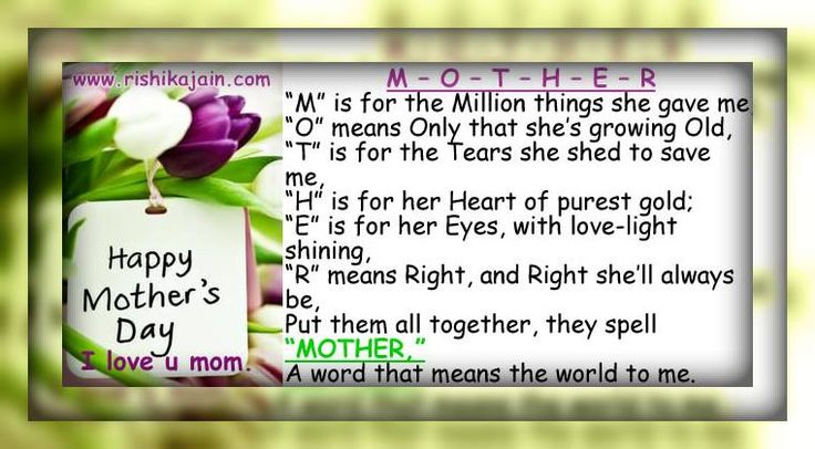 Mother's day Quotes,Wishes,Messages   Inspirational Quotes - Pictures -  Motivational Thoughts   Reaching Out & Touching Hearts