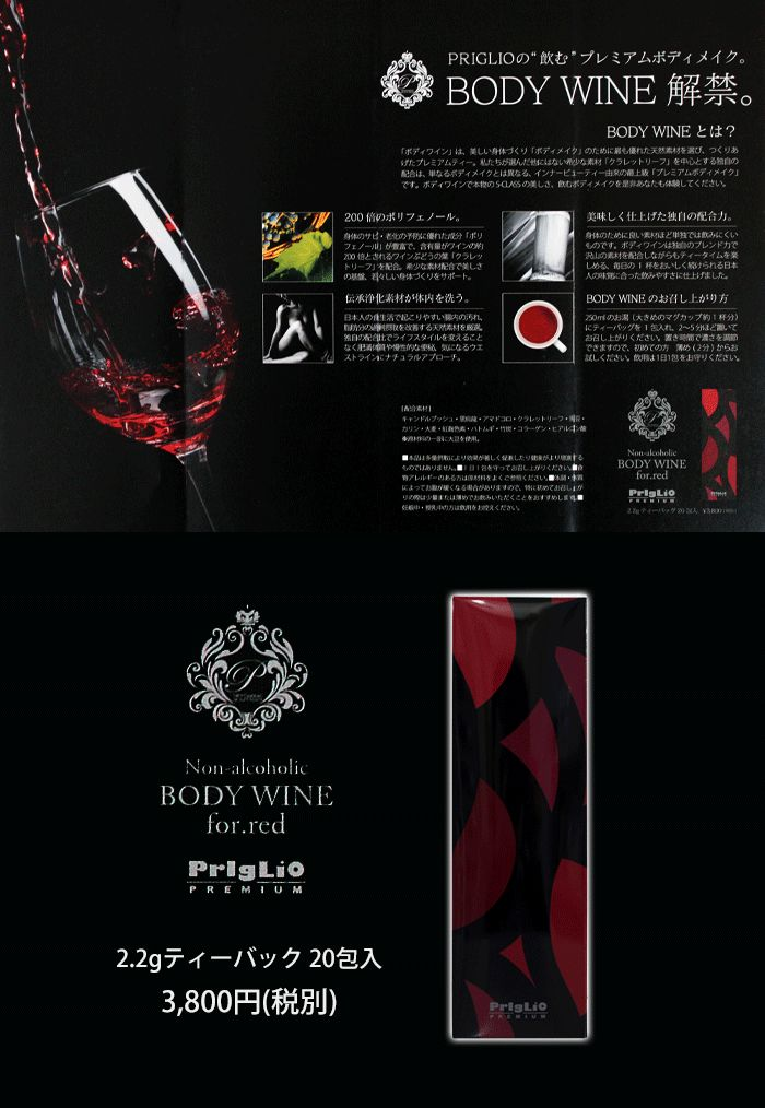 ネット禁止◆ボディワイン |ばんのう酵母くんの GON美容室-通販ショップ