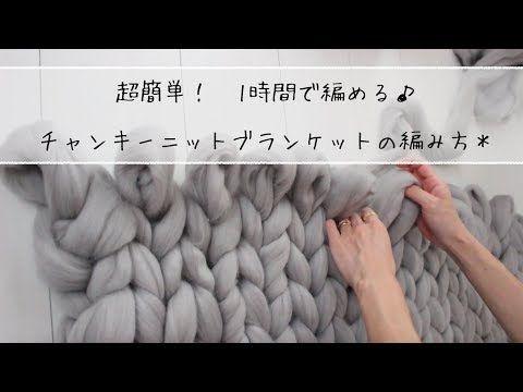 初めてでも簡単!チャンキーニット ブランケットの編み方(腕編み) - YouTube