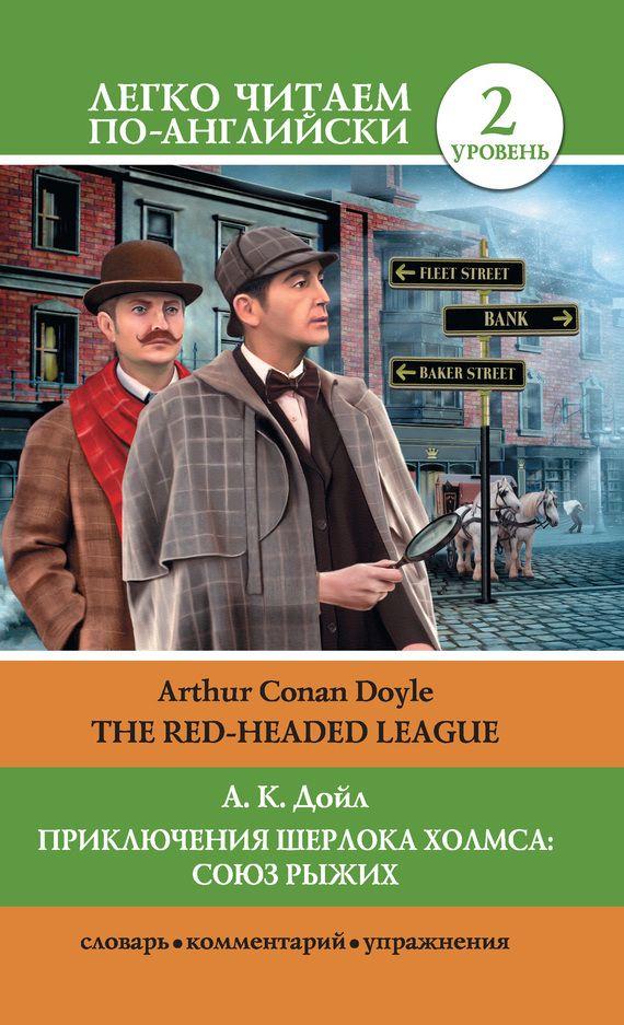 Приключения Шерлока Холмса: Союз Рыжих / The Red-Headed League #чтение, #детскиекниги, #любовныйроман, #юмор, #компьютеры, #приключения