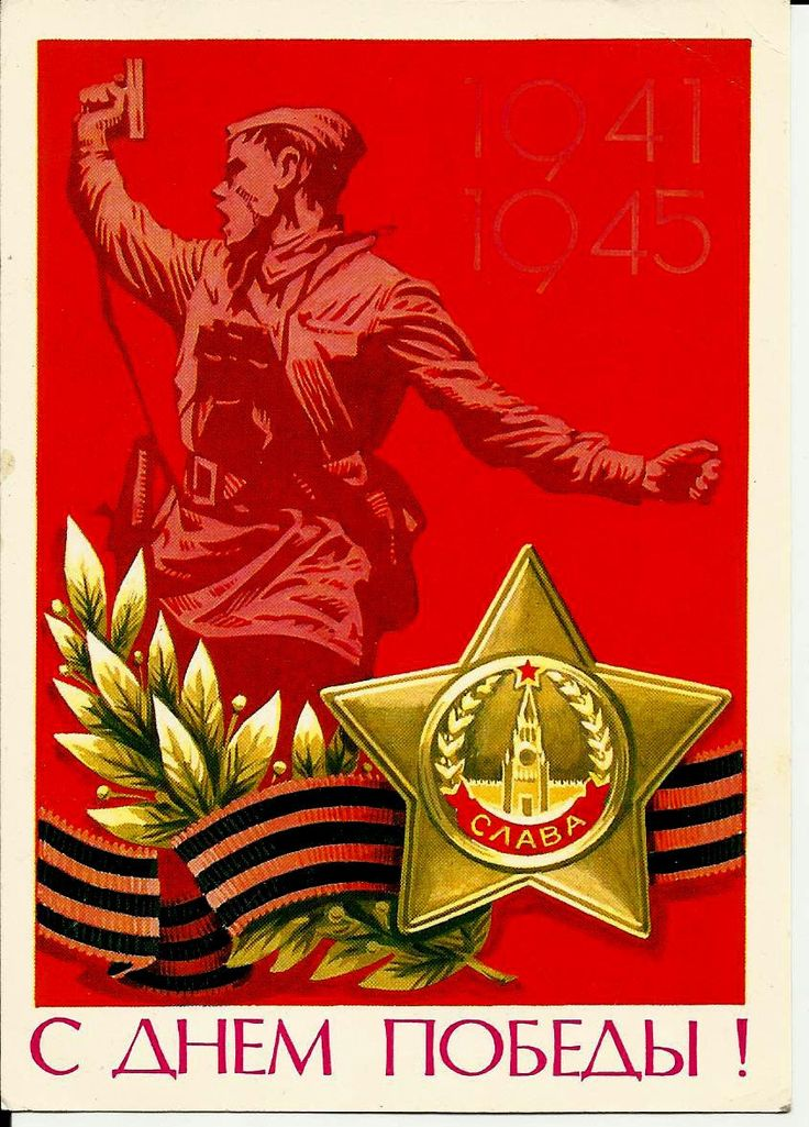 Victory Day -May 9th - Patriotic Soviet Postcard -Russian Vintage unused by LucyMarket on Etsy