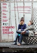 Οι ταινίες του 2016 - iShow.gr