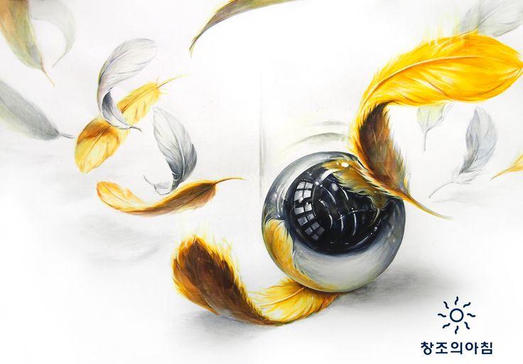 기초디자인 건국대 기디 입시미술 기초디자인 개체묘사 금속구 깃털 일러스트 디자인