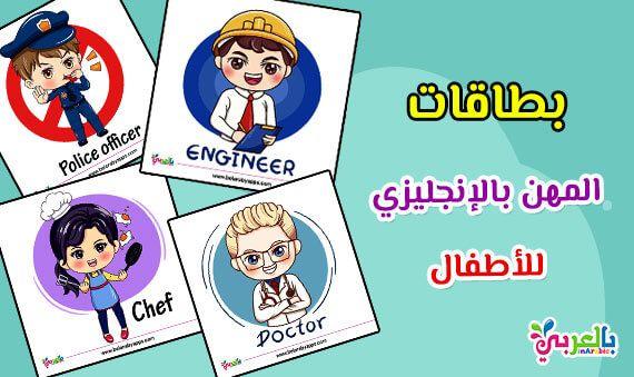 بطاقات تعليم المهن بالانجليزي للأطفال الوظائف بالانجليزي للاطفال بالصور اصحاب المهن و الحرف باللغة بالانجليزية و Police Officer Arabic Love Quotes Police