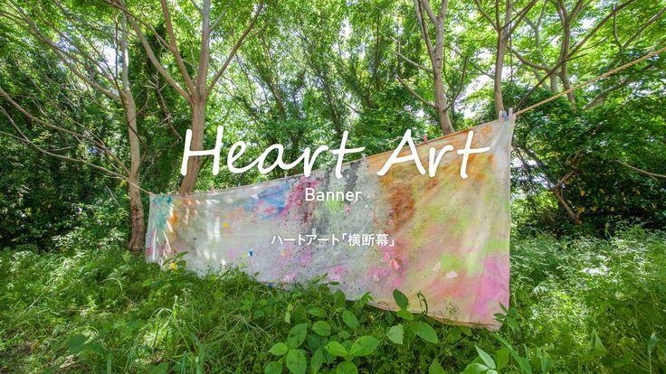 ハートアート「横断幕」アートセラピー・色彩心理