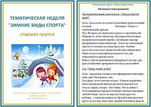 """Тематическая неделя """"Зимние виды спорта"""""""