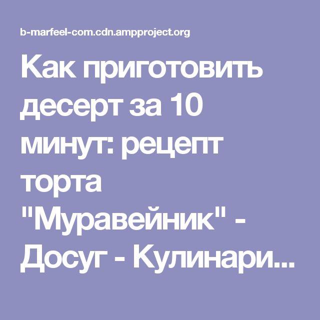 """Как приготовить десерт за 10 минут: рецепт торта """"Муравейник"""" - Досуг - Кулинария на Joinfo.ua"""