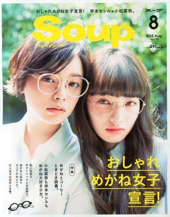 Soup.  8月号の「アイビー茜の下半期12星座占い」特集、 93p - 99pのイラストを描きました。 (表紙と「めがねとコーヒーときどき読書。」の めがねイラストも担当しています) http://takahiroko.net/portfolio/2015/06/soup-8.html