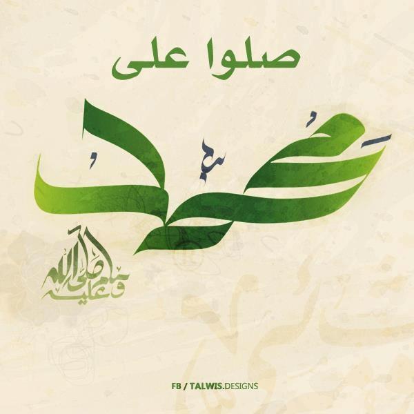 Prophet Muhammad Sallallahu alaihi wasallam