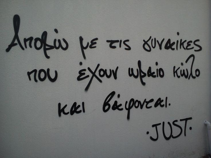 αντρες..  greek quotes-ΑΝΤΡΕΣ..............