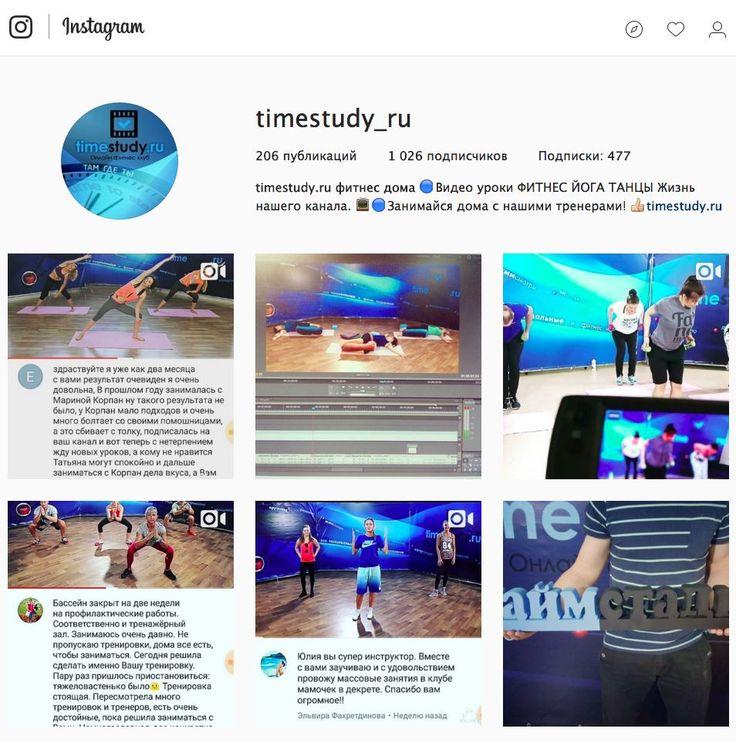 Все наши свежие новости в инстаграме @timestudy_ru   Подписывайся на наш инстаграм @timestudy_ru Будь в курсе жизни нашего канала!