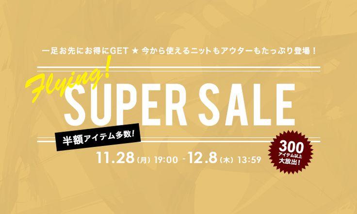 【楽天市場】アイテム> イベント> 【11/28】フライングSTART★SUPER SALE:イーザッカマニアストアーズ